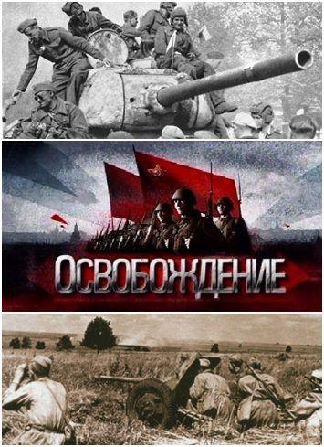 район док фильмы про войну кучері